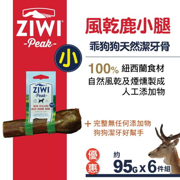 【買巔峰滿額送】ZiwiPeak巔峰乖狗狗天然潔牙骨-鹿小腿(S)六件組