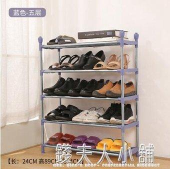 鞋架多層 門口 客廳組合 大氣耐用 ATF全館85折鉅惠 滿299免運~ 秋冬特惠上新~