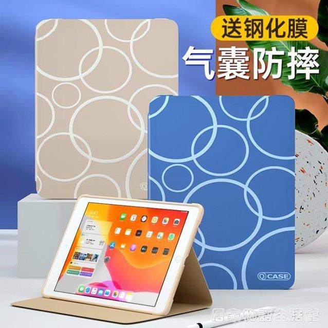 iPadair3保護套新款10.2寸2018蘋果ipad7平板電腦mini5全包pro10.5 全館85折鉅惠 滿299免運~ 秋冬特惠上新~