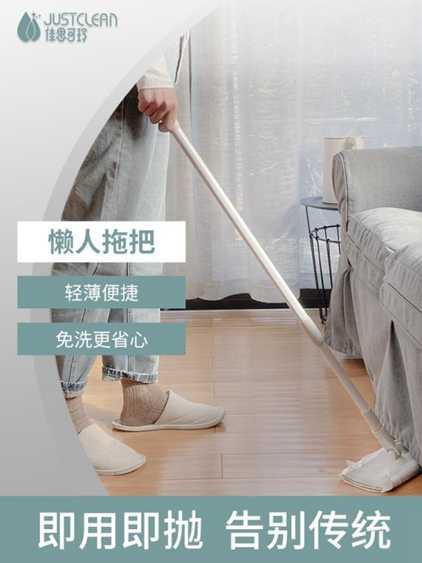 拖把 平板拖把免手洗靜電除塵紙拖地濕巾吸塵紙靜電拖把家用拖布一次性 秋冬特惠上新~