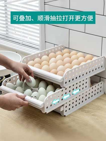 保鮮盒 櫥明星創意冰箱雞蛋收納盒抽屜式餃子盒保鮮透氣裝雞蛋盒子架托 秋冬特惠上新~