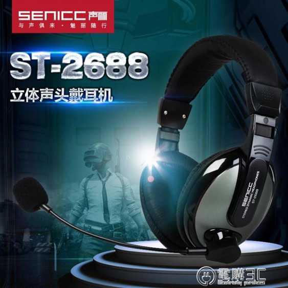 聲麗 ST-2688游戲耳機頭戴式在線教育耳機話務員學習耳機電腦耳麥 電購3C 秋冬特惠上新~