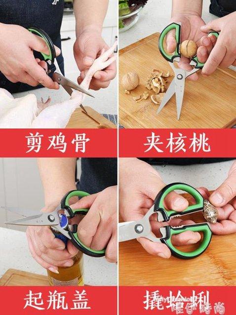 廚房剪刀 剪雞骨頭強力家用專用多功能剪刀剪子 秋冬特惠上新~