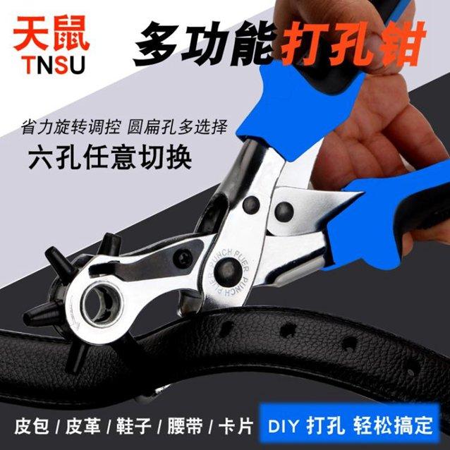 99購物節-省力皮帶打孔器多功能打孔鉗腰帶褲帶錶帶手錶打眼器打洞機工具