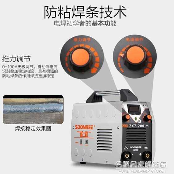 松勒ZX7-200 220v 380v兩用全自動家用小型全銅迷你直流電焊機 秋冬特惠上新~