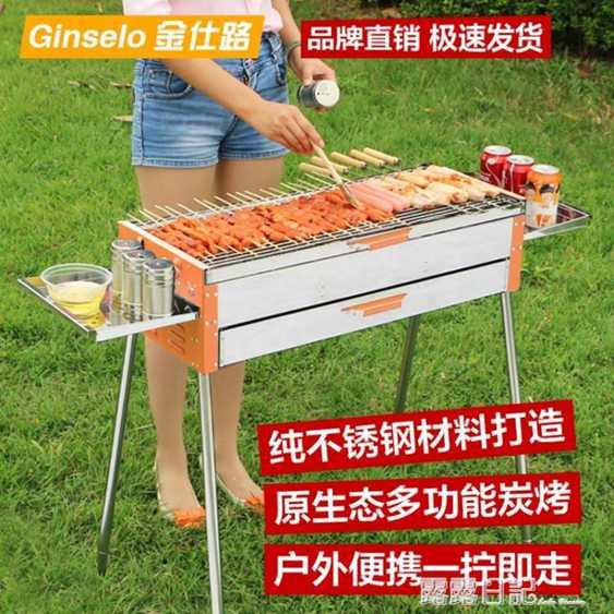 不銹鋼燒烤架戶外便攜式燒烤爐家用木炭烤肉爐子全套用具加厚大號 秋冬特惠上新~