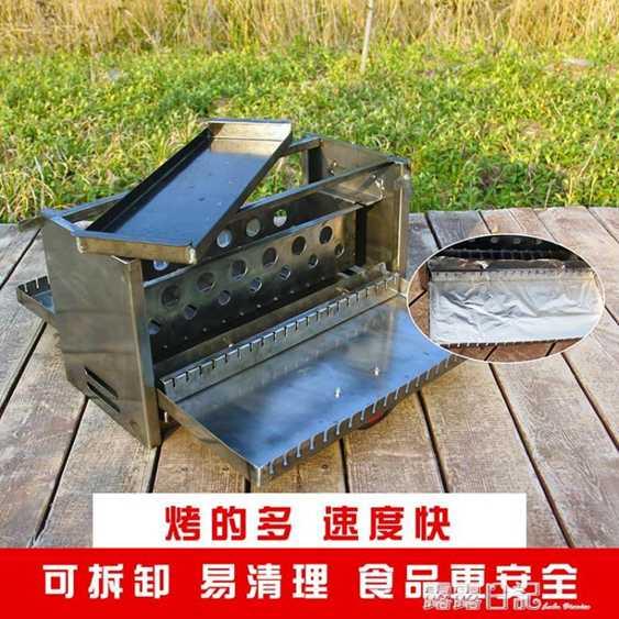 燒烤爐戶外烤肉木炭無煙加厚烤架野外烤串全套用具多功能家用吊爐 秋冬特惠上新~