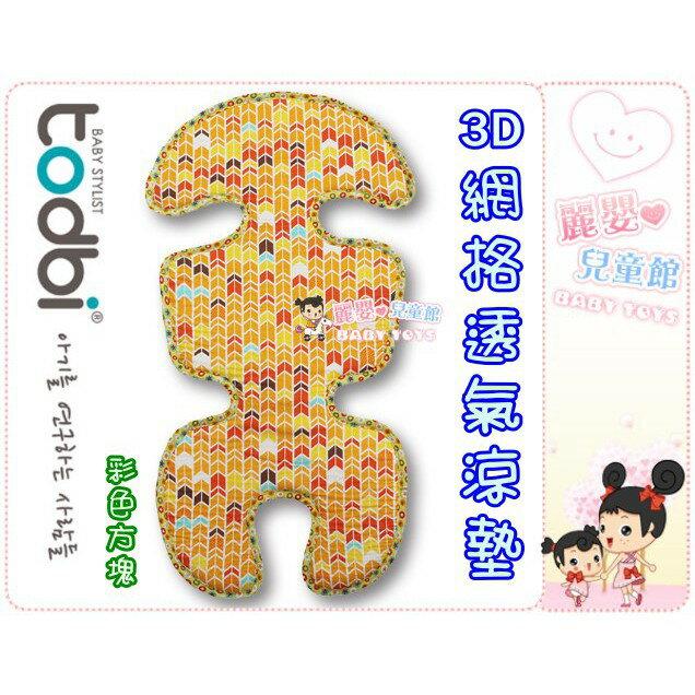 麗嬰兒童玩具館~韓國Todbi-3D網格透氣涼墊.推車 / 汽座兩用透氣墊(彩色方塊 / 灰格風車 / 圓點星星) 0