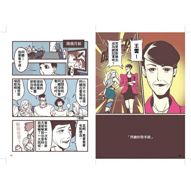 大城小事【1~5冊典藏套書】(加贈《大城小事》限量明信片套組) 5
