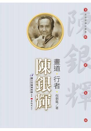 畫道.行者.陳銀輝(附DVD)