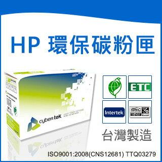 榮科   Cybertek  HP CF210A  環保黑色碳粉匣 ( 適用HP LJ PRO 200M276nw/m251n/m251nw) HP-CM276B / 個