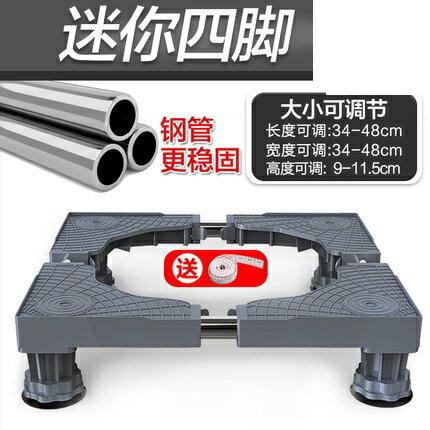 洗衣機底座 洗衣機底座移動萬向輪置物支架通用滾筒冰箱海爾專用架子腳架托架 『MY6501』