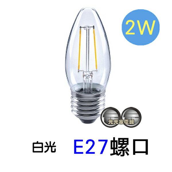 Luxtek樂施達 2瓦 E27燈座/C35型(白光) 單入 C35-2W-F6500-E27