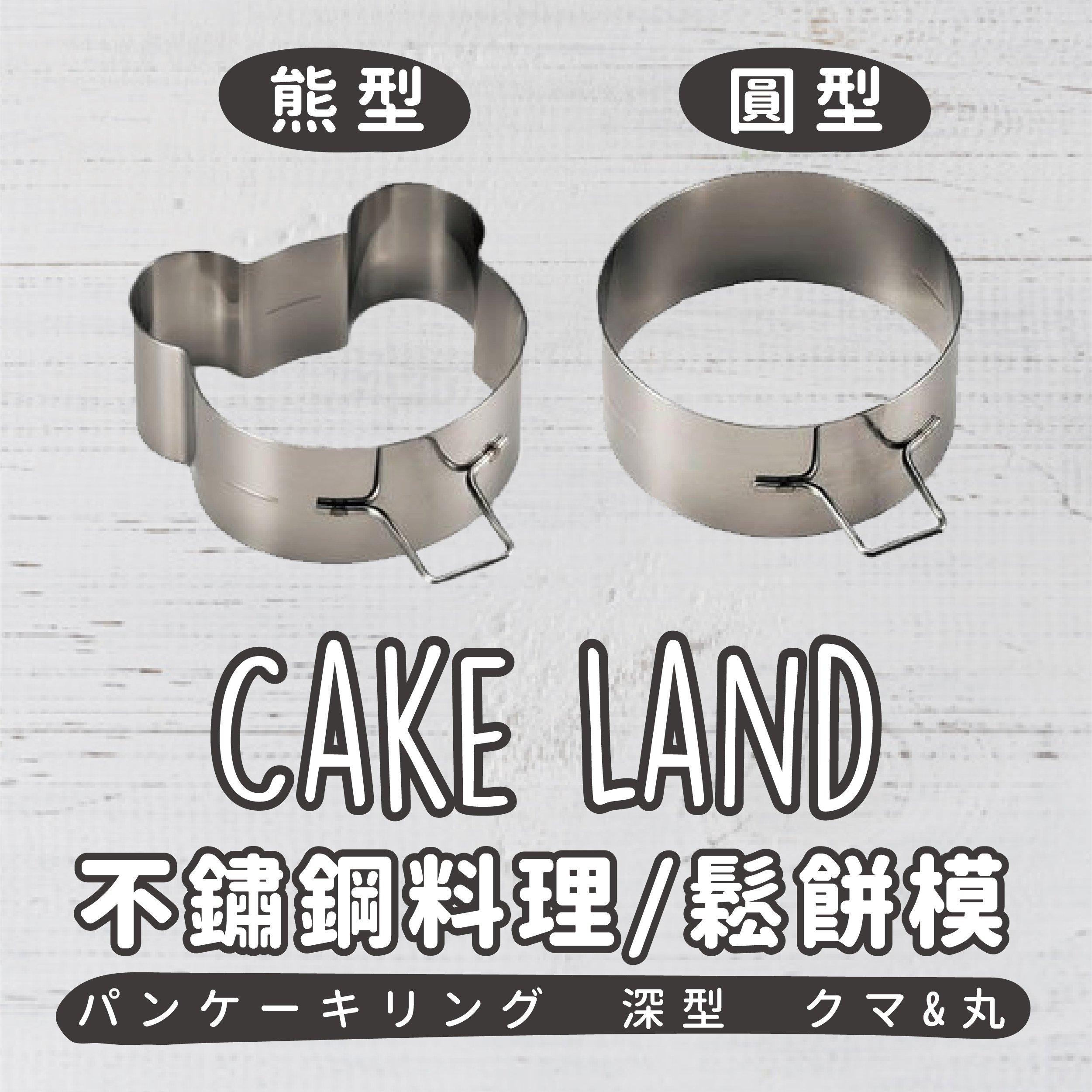 【Cake Land】不鏽鋼料理 鬆餅模(深型)