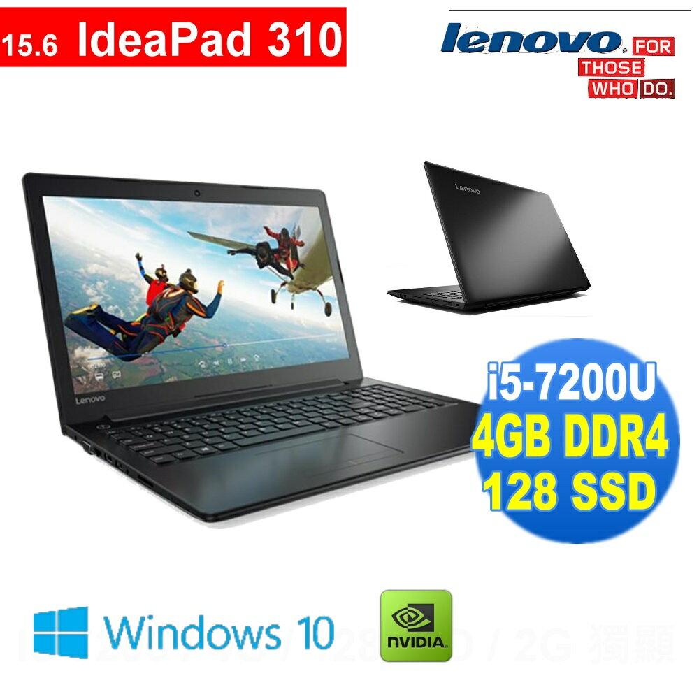 【DR.K3C】Lenovo Ideapad 310 I5-7200/4G/128 SSD/2GB獨顯/WIN 10 15.6 吋 FHD 效能獨顯筆電