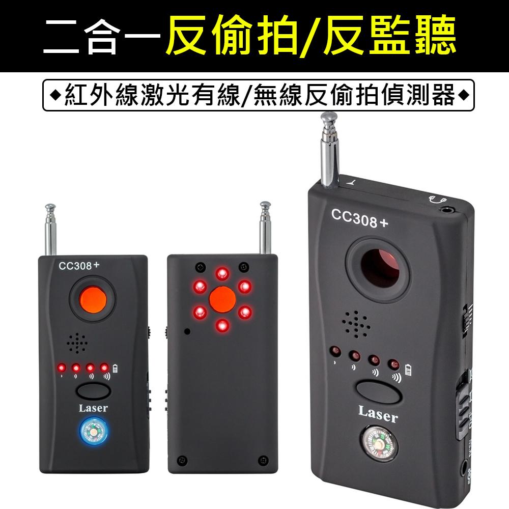 全功能 紅外線反針孔反偷拍偵測器 防針孔攝影 防竊聽 防汽車追蹤 CC308