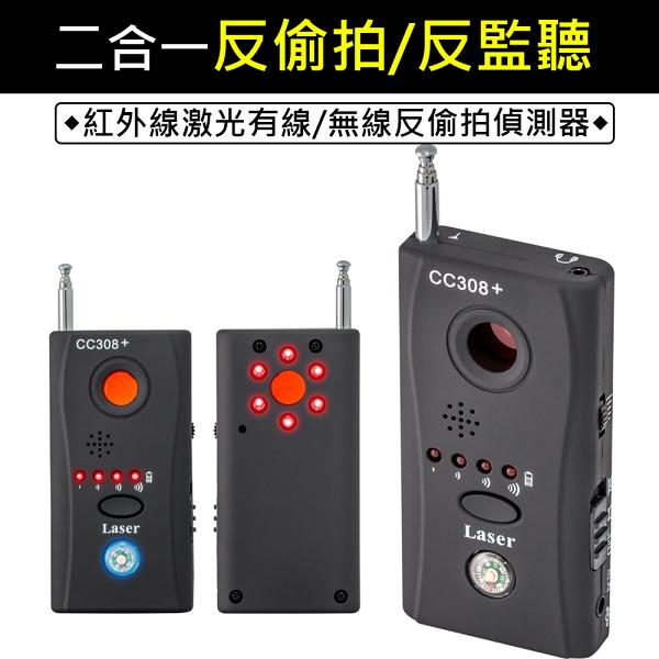 全功能紅外線反針孔反偷拍偵測器防針孔攝影防竊聽防汽車追蹤CC308