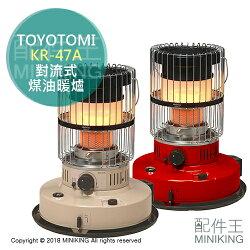 【配件王】日本代購 TOYOTOMI KR-47A 對流型 對流式 煤油暖爐 電暖器 遠紅外線 9坪 米色 紅色