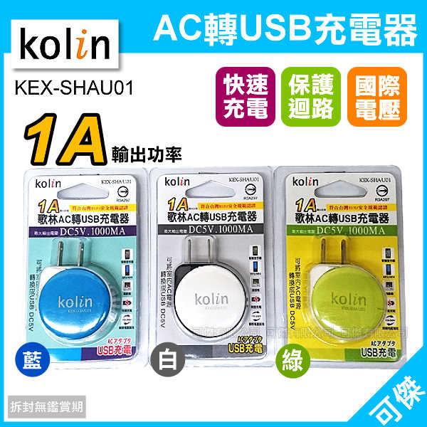 可傑 歌林 Kolin KEX-SHAU01 AC轉USB充電器 充電快速省時 攜帶方便 隨插隨用 安心安全
