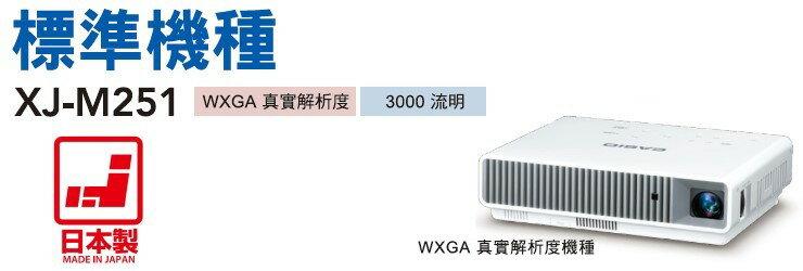 AviewS-CASIO XJ-M251投影機/3000流明/WXGA/免換燈泡,日本製造 0
