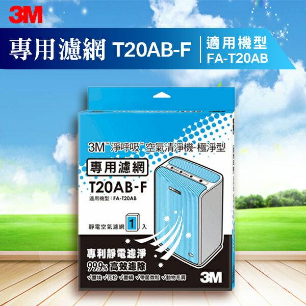 3M 防? 防過敏 清淨 PM2.5 懸浮微粒 寵物 煙味 花粉 霉菌 公司貨 原廠貨 T20AB-F 極淨型清淨機專用濾網