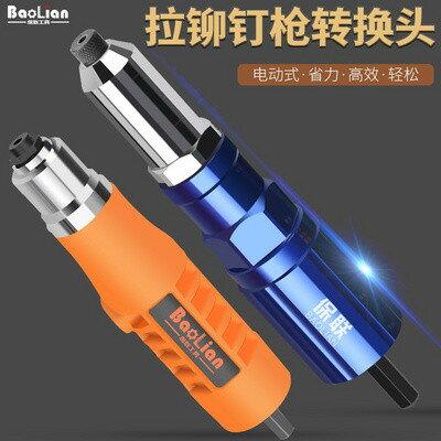 電動拉鉚槍轉換接頭氣動抽芯鉚釘機電鑽拉鉚釘搶鉗卯丁機