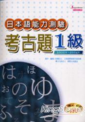 語能力測驗考古題1級^(2000年~2004年^)^(16K,附5CD^)