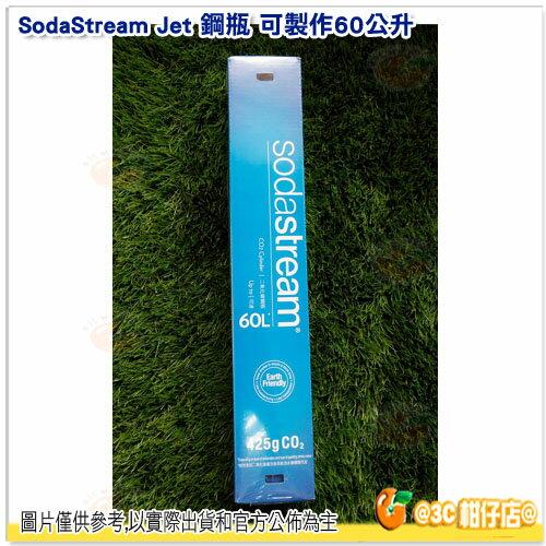 全新現貨SodaStreamJet二氧化碳鋼瓶425g公司貨1支盒裝60LCO2補充瓶鋼瓶氣泡機用