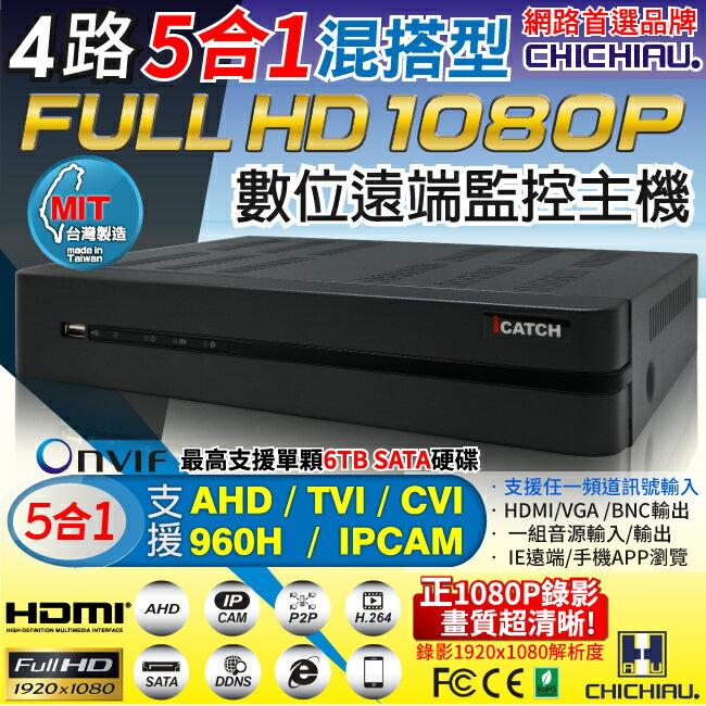 【CHICHIAU】4路五合一AHD TVI CVI 正1080P台製iCATCH數位高清遠端監控錄影主機-DVR