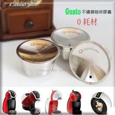 雀巢膠囊咖啡機用不鏽鋼咖啡膠囊 dolce gusto 專用不鏽鋼膠囊/重複永久使用