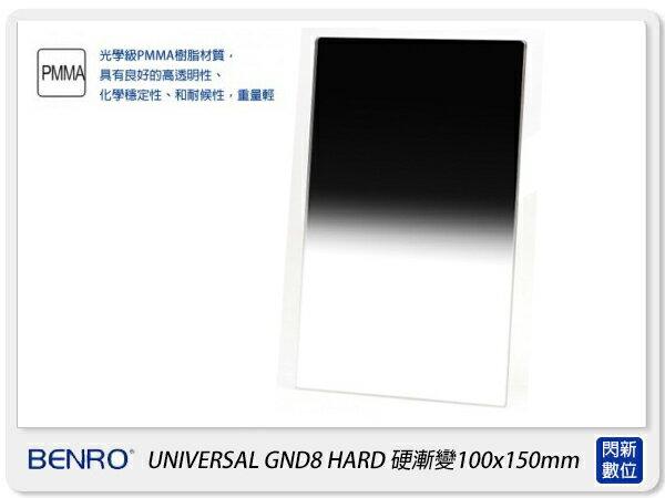 Benro 百諾 UNIVERSAL GND8 0.9S ND8 Hard 100x150mm 方形 硬式 漸層減光鏡(樹脂鏡片)另有lee cokin NISI 參考