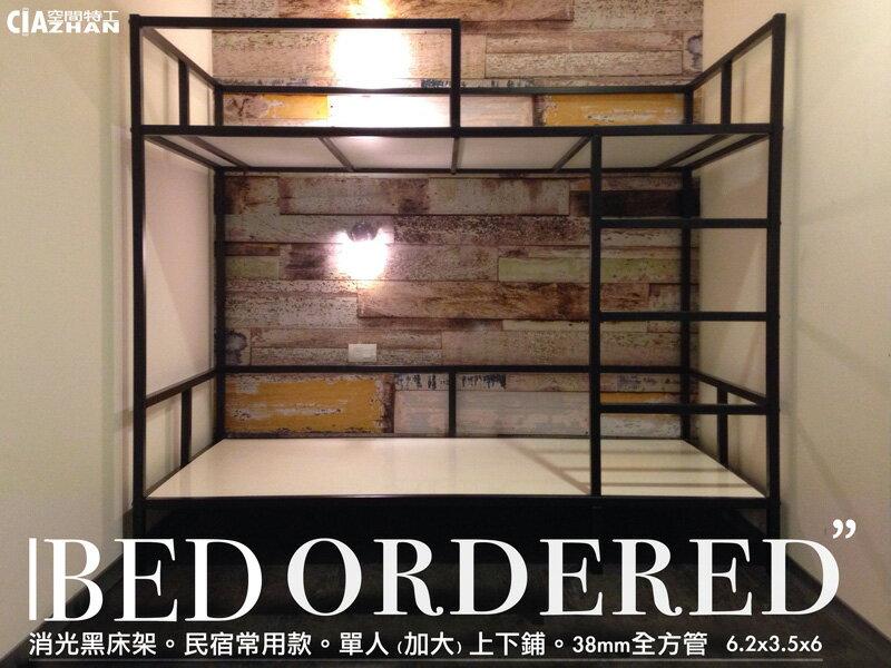 ♞空間特工♞3.5尺雙層床單人床加大 38mm方管 消光黑床架 工業風(您設計我接單)床板 / 加高床 / 寢具S3C618 - 限時優惠好康折扣