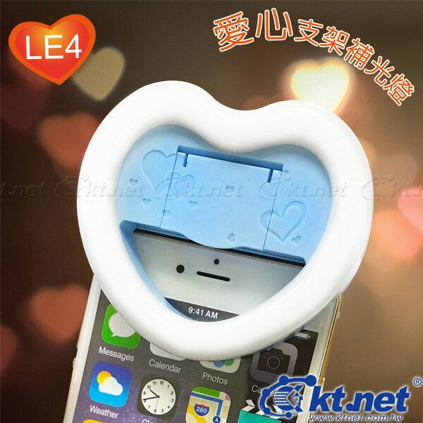 【迪特軍3C】KTNET-LE4愛心支架LED三段補光燈-藍 美顏神器/愛心型/自拍/補光燈/自拍神器