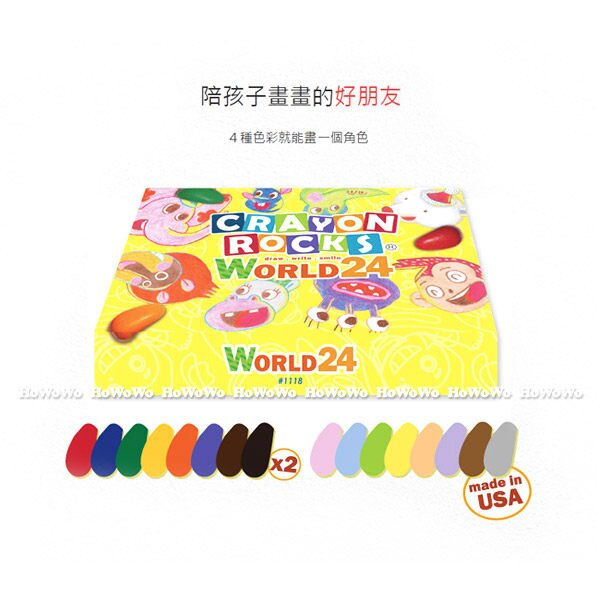 美國Crayon Rocks 酷蠟石 彩繪世界 24色 GF1118 好娃娃