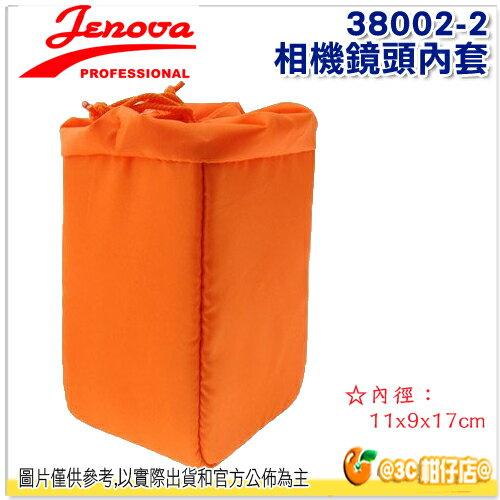 JENOVA 吉尼佛 38002-2 相機內袋 公司貨 內套 相機包 另售 28002-1 28002-2 38002-1 等