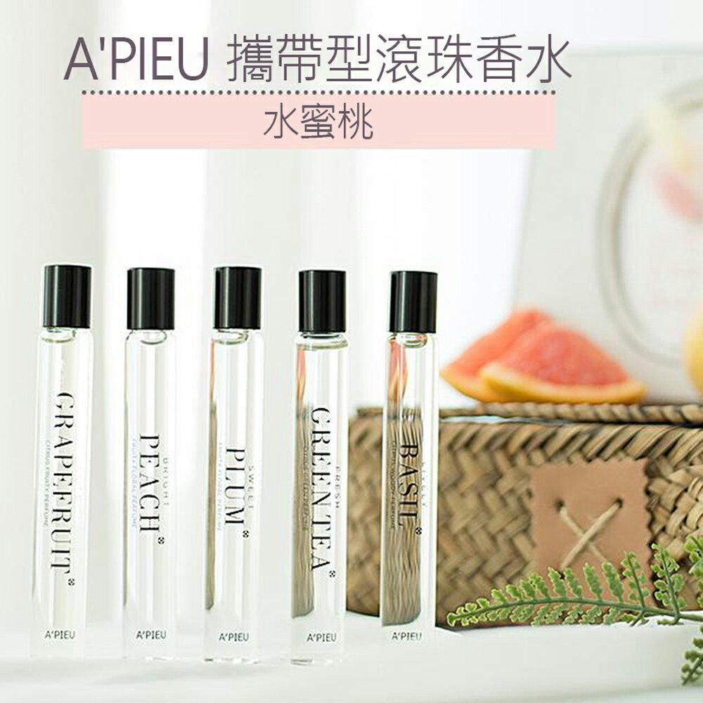 韓國 apieu 香水 攜帶型滾珠-水蜜桃 開運香氛 情人節推薦 交換禮物 SP嚴選家 3