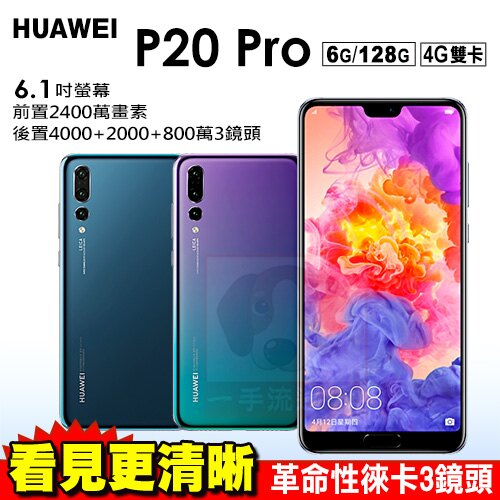 HUAWEI P20 Pro 6.1吋 6G / 128G 贈12000行動電源+空壓殼+螢幕貼 八核心 智慧型手機 0利率 免運費 - 限時優惠好康折扣