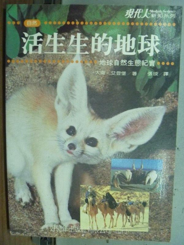 【書寶二手書T9/動植物_MNP】活生生的地球-地球自然生態紀實_民75