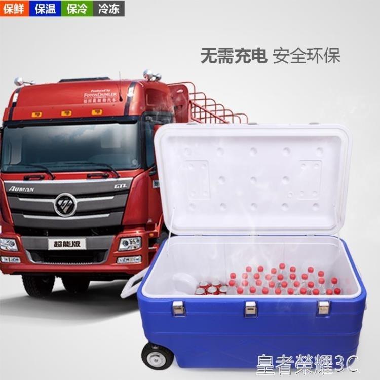 冰桶 180L超大食品保溫箱戶外冰桶送餐箱釣魚箱海釣箱冷藏箱 摩登生活
