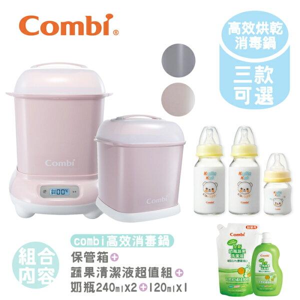 YODEE 優迪嚴選:▶︎保管箱+清潔液+寬口奶瓶超值組◀︎Combi日本康貝Pro高效烘乾消毒鍋-3色可選