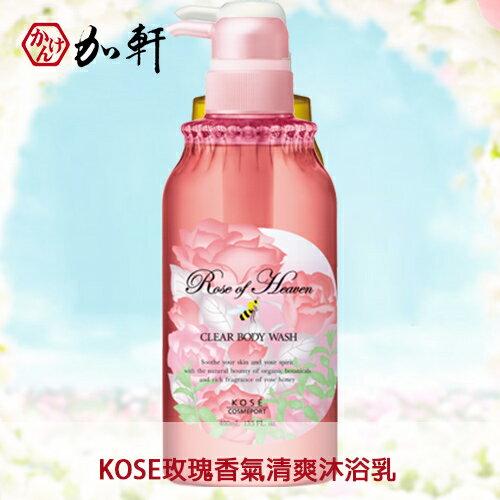 《加軒》 日本高絲KOSE玫瑰天堂香氣清爽沐浴乳