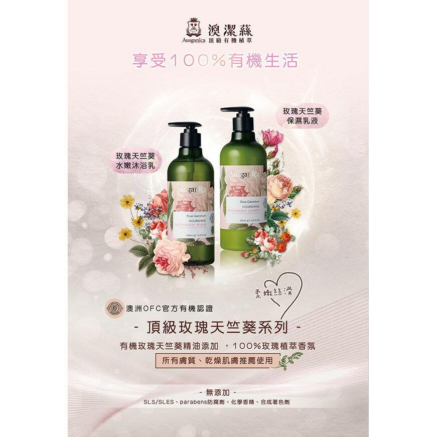 【Ausganica】澳潔蕬頂級有機植萃玫瑰天竺葵保濕乳液 500ml