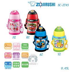 【億禮3C家電館】象印兒童保溫瓶SC-ZT45.0.45L(2WAY杯蓋+吸管)