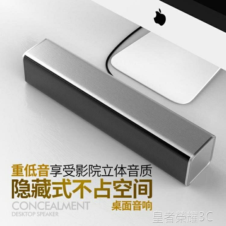 電腦喇叭 電腦音響台式小音箱家用筆電超重低音長條有源有線外接迷你桌面usb大喇叭