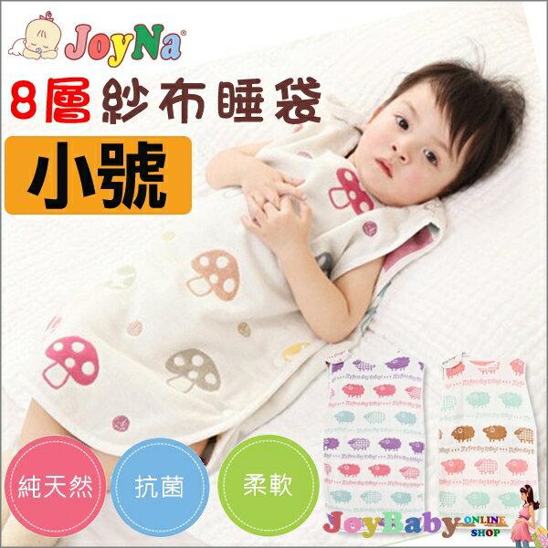 JoyNa 日本hoppetta款防踢被八層紗布全棉包巾 蘑菇睡袋 [小號]透氣 紗布衣空調被薄被【Joybaby】
