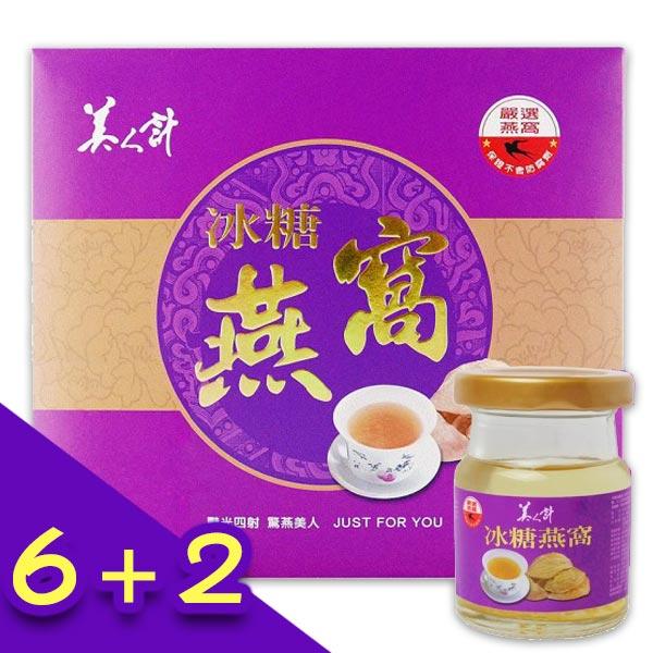 【買6送2】17%冰糖燕窩(6瓶/盒)