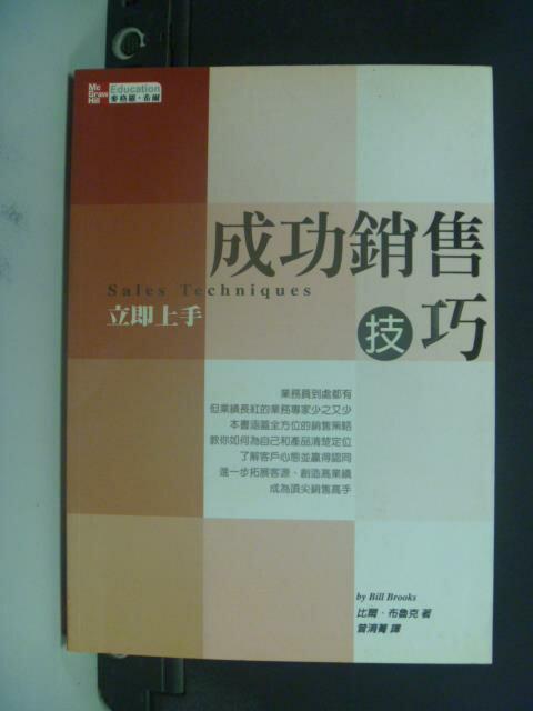 【書寶二手書T6/行銷_GPB】成功銷售技巧立即上手_曾淯菁, 比爾.布