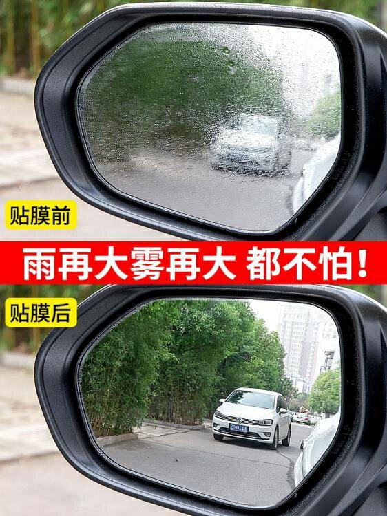 本田CRV繽智倒車反光後視鏡防雨貼膜U-RV防水XRV冠道全屏防霧新