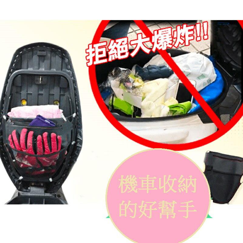 現貨◎多功能機車置物袋 摩托車收納袋 雨衣收納袋 手套收納袋 車廂收納 透氣拉鍊網袋