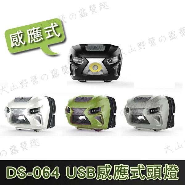 【露營趣】中和安坑DS-064感應式頭燈USB充電三段式照明登山頭燈工作頭燈照明燈